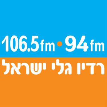 רדיו גלי ישראל לוגו