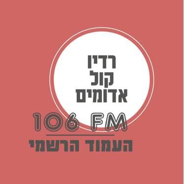 רדיו קול אדומים לוגו