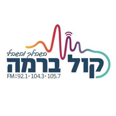 רדיו קול ברמה לוגו