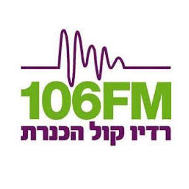 רדיו קול הכנרת לוגו