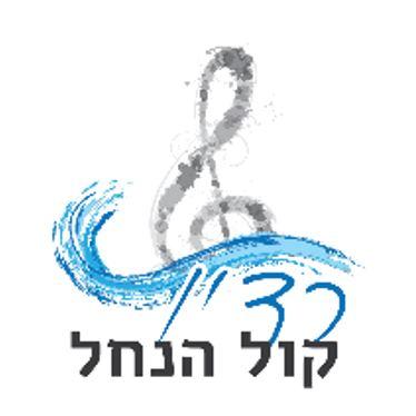 רדיו קול הנחל ברסלב לוגו