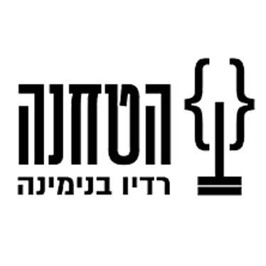 הטחנה רדיו בנימינה לוגו