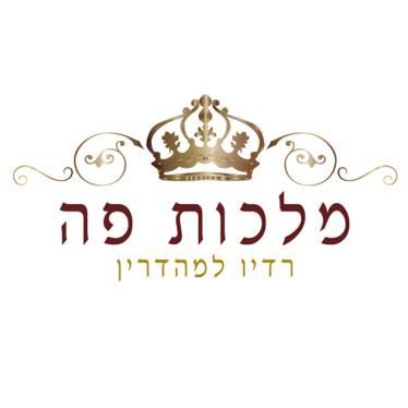 מלכות פה לוגו