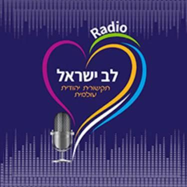רדיו לב ישראל לוגו