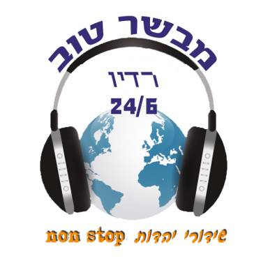 רדיו מבשר טוב לוגו