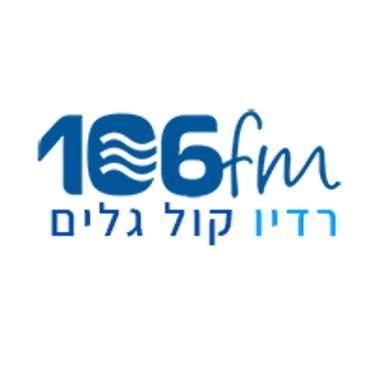 רדיו קול גלים לוגו