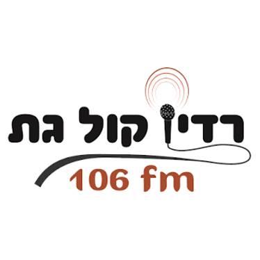 רדיו קול גת לוגו