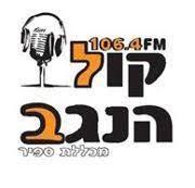 רדיו קול הנגב לוגו