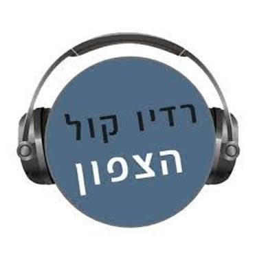 רדיו קול הצפון לוגו