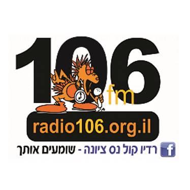 רדיו קול נס ציונה לוגו