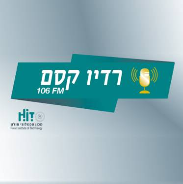 רדיו קסם לוגו