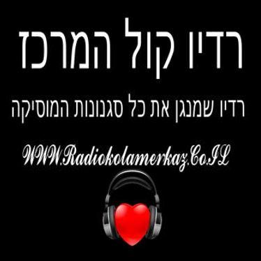 רדיו קול המרכז לוגו
